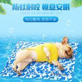 寵物冰墊狗狗涼席夏天睡覺水床地墊夏季降溫散熱墊子涼墊防咬冰窩FA【快速出貨超夯八折】