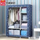 衣櫃衣櫥簡易布藝牛津布雙人鋼架組裝收納櫃儲物櫃經濟型 igo全館88折