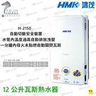 鴻茂 瓦斯熱水器 12公升 H-2150...