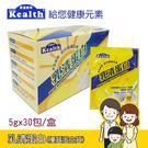 【寶瀛】康素 乳清蛋白 (5gx30包/盒)  補充蛋白質 /體力恢復、組織修復建造、傷口癒合 /褥瘡壓瘡
