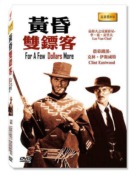 【黃昏雙鏢客】For a Few Dollars More 高畫質 DVD