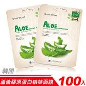【超值組-100入】韓國 S+Miracle 蘆薈膠原蛋白精華面膜Aloe
