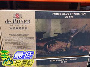[COSCO代購] DE BUYER FRY PAN 28CM 28公分 單柄煎鍋(不含蓋) _C109850