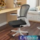 電競椅 電腦椅電競椅家用舒適久坐辦公椅轉椅人體工學椅子靠背椅 DF星河光年