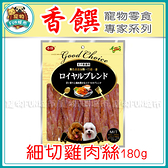 寵物FUN城市│香饌 寵物零食專家系列 細切雞肉絲180g (狗零食 肉干 肉乾 雞肉)