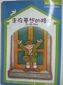 【書寶二手書T9/語言學習_HOT】走在夢想的路上_湯米.狄波拉