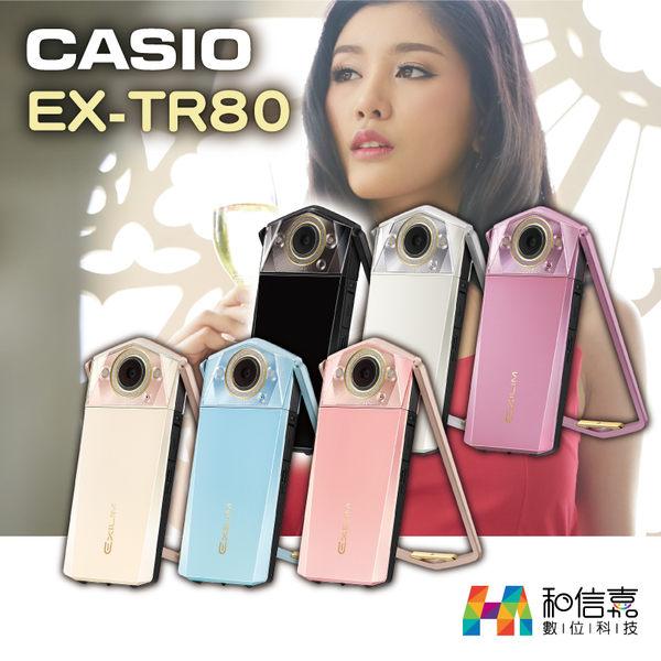 單機【和信嘉】CASIO EX-TR80 自拍神器 公司貨 單機 網紅最愛 原廠保固18個月