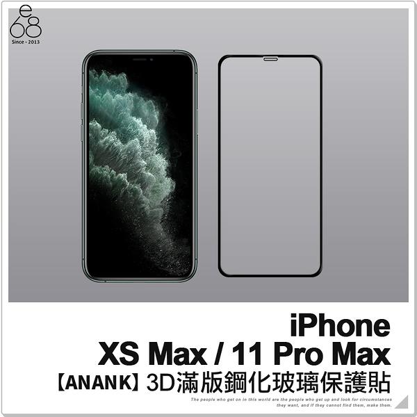 【ANANK】iPhone XS Max / 11 Pro Max 3D 滿版 鋼化 玻璃貼 保護貼 保護膜