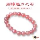 甜蜜滿分-草莓晶手鍊10mm《含開光》財神小舖【SA-8210】提升愛情運勢