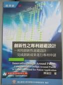 【書寶二手書T3/大學商學_MEE】創新性之專利迴避設計(三版)_陳瑞田
