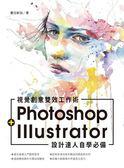 設計達人自學必備:Photoshop+Illustrator 視覺創意雙效工作術