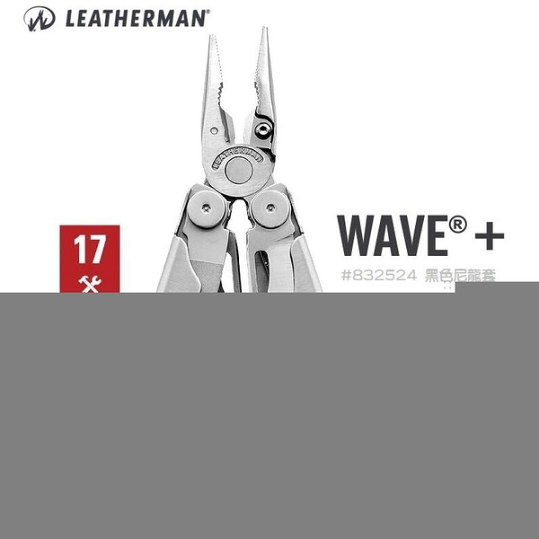 『VENUM旗艦店』Leatherman Wave Plus 工具鉗/多功能工具鉗-銀色 附尼龍套 832524 Wave+