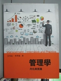 【書寶二手書T5/大學商學_PIX】管理學-內化與實踐_方至民、李世珍