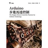Arduino步進馬達控制The Stepper Motors Controll
