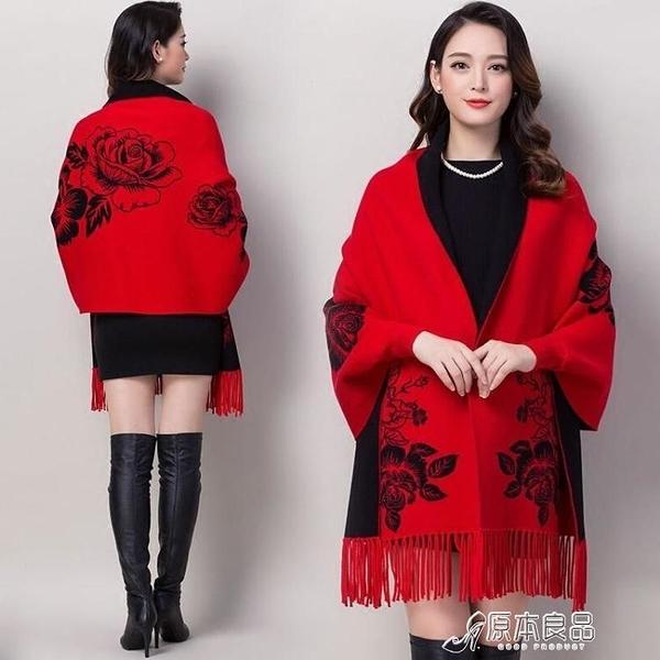 披肩 2020款秋冬季帶袖子披肩牡丹提花雙面針織羊毛中長款斗篷開衫外套 原本良品