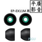 平廣 配件 SONY EP-EX11M/...