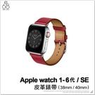 [替換錶帶] Apple Watch 皮革錶帶 1 2 3 4 5 6代 SE 38 40mm 替換腕帶