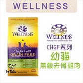 WELLNESS寵物健康[CHGF無穀幼貓糧,去骨雞肉食譜,5.5磅,美國製]