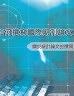 二手書R2YB96年6月初版《如何撰寫國際期刊論文 關於統計論文的撰寫》趙民德