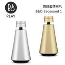 【24期0利率】B&O Beosound 1 藍芽喇叭 金/銀 兩色 公司貨