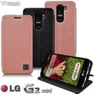 【默肯國際】Metal-Slim LG G2 Mini 髮絲紋站立式皮套 LG G2 Mini保護皮套