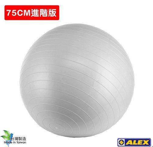 【ALEX】韻律球(75CM銀灰)B-3075
