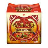 統一 滿漢大餐 麻辣鍋牛肉麵 200g (3包入)/袋【康鄰超市】