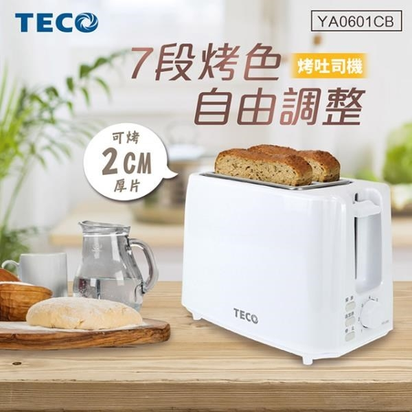 【南紡購物中心】TECO東元 七段烤色調節防燙烤吐司機 YA0601CB