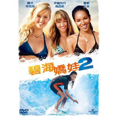 碧海嬌娃2 DVD (購潮8)
