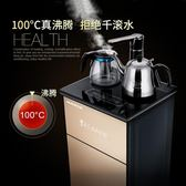 奧克斯智慧冷熱制冷雙開立式茶吧機飲水機臺式家用全自動上水 英雄聯盟igo