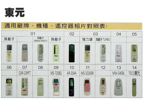 《一打就通》配件王 TECO東元專用型冷氣遙控器 RM-TE02A