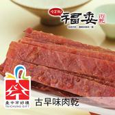 古早味肉乾(5包/組)