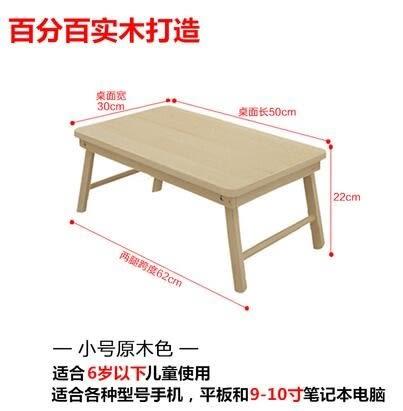 寢室宿舍筆記本電腦桌床上用懶人桌實木大號可折疊學習小書桌【小號原木色】