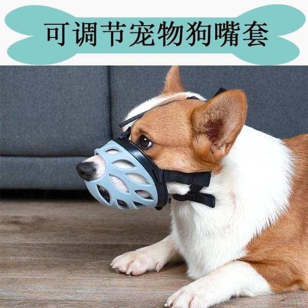 寵物用品防亂吃狗嘴套防咬防舔止吠器泰迪博美柯基寵物口罩 黛尼時尚精品
