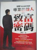 【書寶二手書T1/股票_JKI】專業操盤人的致富密碼_華仔