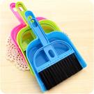 小掃把畚箕組 迷你掃把 寵物環境清潔組 桌上 電腦鍵盤清潔 沙發 寵物 清潔用具【SV6772】BO雜貨
