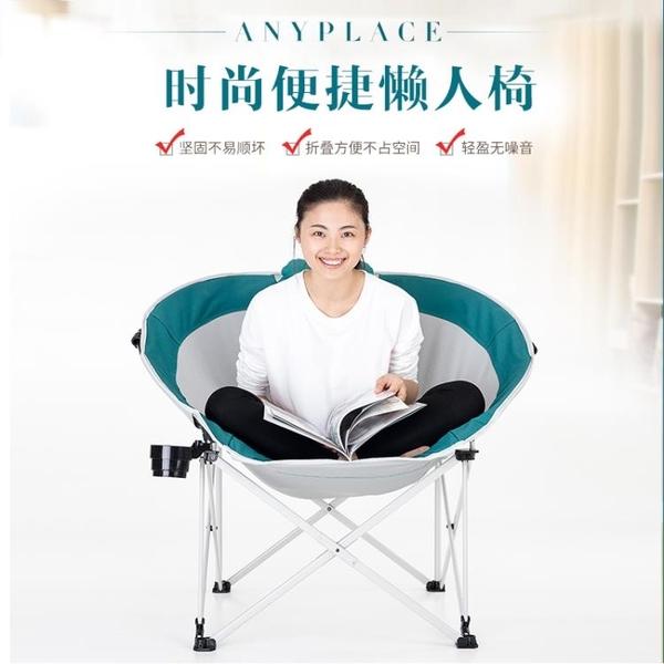 Anyplace懶人椅家用庭院休閒折疊椅子午休月亮椅 戶外便攜釣魚椅QM    (橙子精品)