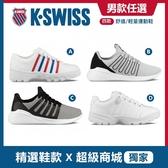 K-SWISS 流行美式x經典進化運動鞋-男鞋-共四款