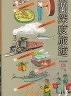 二手書R2YB2001年6月初版一刷《宜蘭深度旅遊》遠流9573243555