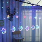 LED彩燈閃燈串燈星星月亮燈滿天星窗簾燈少女心臥室裝飾燈背景燈igo   衣櫥の秘密
