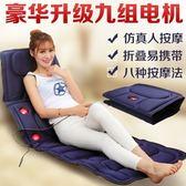 按摩床墊老人按全身摩毯電動電熱全身多功能按摩墊按摩器腰椎按摩ATF 三角衣櫃
