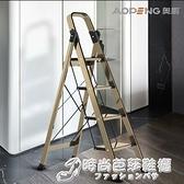 奧鵬鋁合金梯子四步家用加厚摺疊室內多功能人字梯伸縮樓梯小扶梯 聖誕節全館免運
