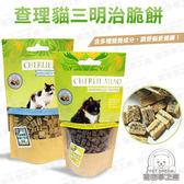 貓零食 CHERLIE MIAO 查理貓 三明治脆餅 貓餡餅 貓三明治 貓脆餅 貓餅乾 貓夾餅