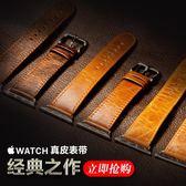 iwatch蘋果手錶錶帶適用apple watch柔軟透氣牛皮【步行者戶外生活館】