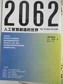 【書寶二手書T3/財經企管_BVO】2062:人工智慧創造的世界_托比.沃爾許(Toby Walsh),  戴至中