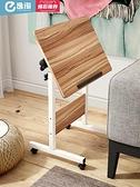 升降桌 簡易電腦桌臥室床上書桌簡約移動升降學習床邊桌家用折疊小桌子【快速出貨】