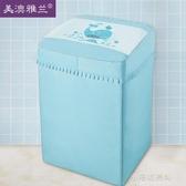 適用于小天鵝海爾三洋鬆下美的lg洗衣機罩全自動防水防曬波輪上開 【快速出貨】
