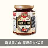 澎湖【菊之鱻】頂級烏金XO醬 180g