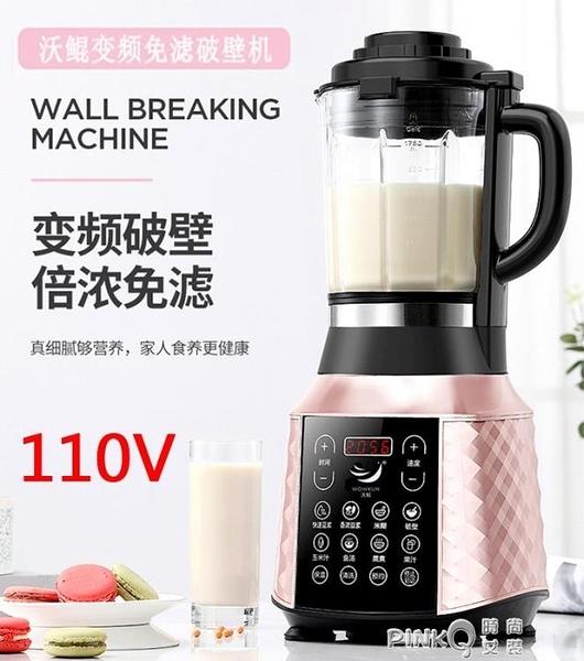 110V破壁機豆漿機全自動家用小型加熱養生輔食機出口美國台灣日本 (pinkq 時尚女裝)