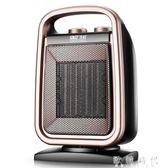 取暖器家用浴室電暖氣辦公室暖風機迷你電暖器220V     歐韓時代